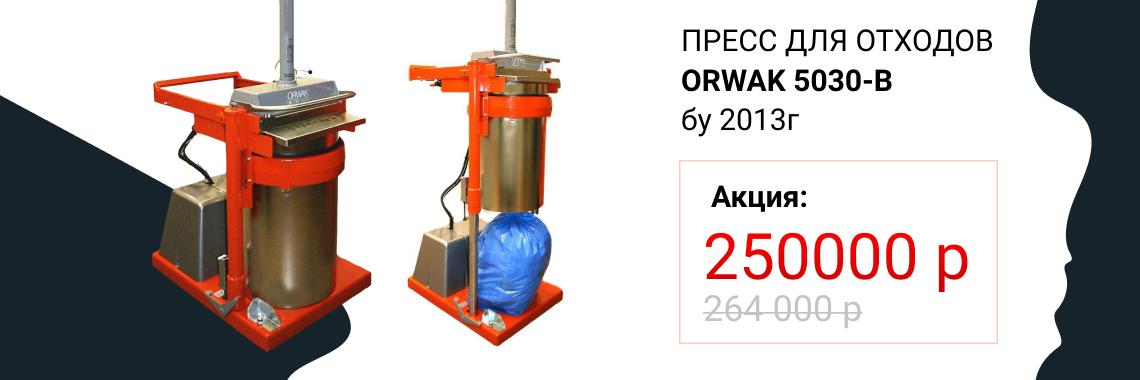 Пресс для отходов Orwak 3110S
